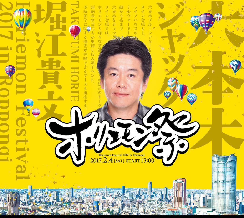 六本木ホリエモン祭 at BAN×KARA ZONE-R