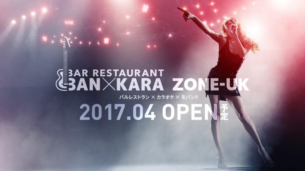 2017年4月BAN×KARA ZONE-UKオープン予定!
