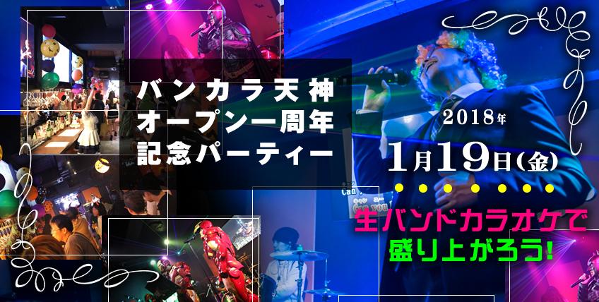 BAN×KARA ZONE-TJ 1st Anniversary Night