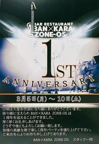 BAN×KARA ZONE-OS祝1周年!
