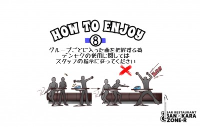 バンカラの楽しみ方(ロゴ有り)_181221_0001