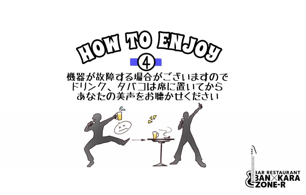 BAN×KARAの楽しみ方~その4~